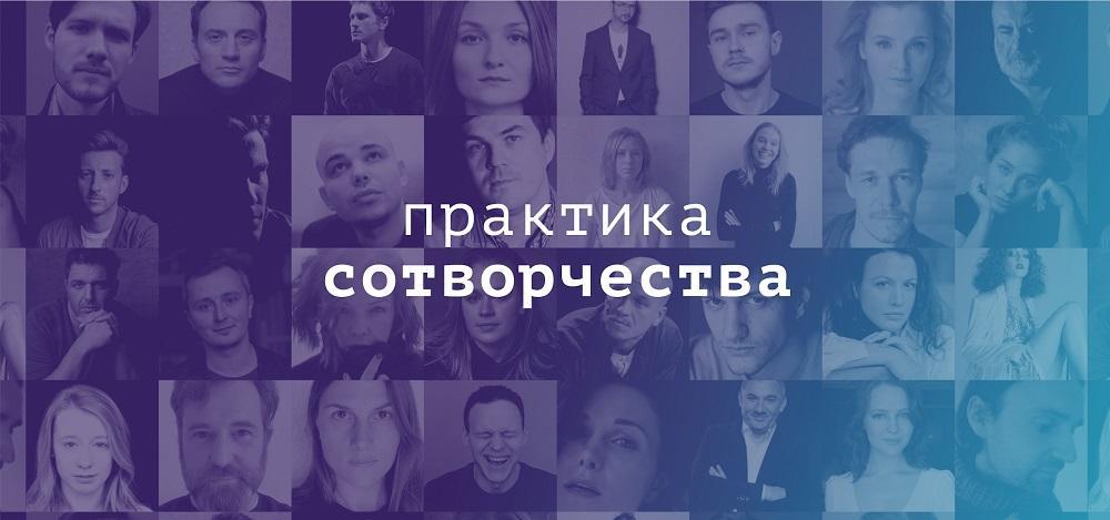 Театр «Практика» запустил проект «Практика сотворчества»