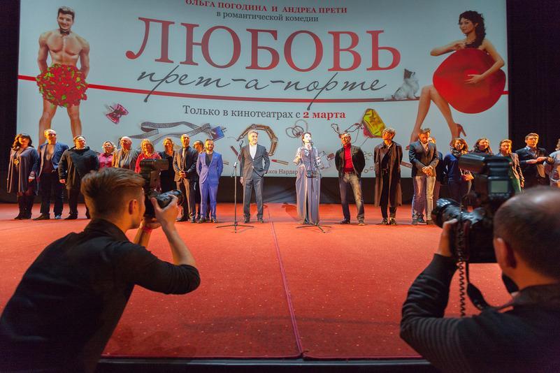 """В """"Октябре"""" состоялась премьера романтичного фильма """"Любовь прет-а-порте"""""""