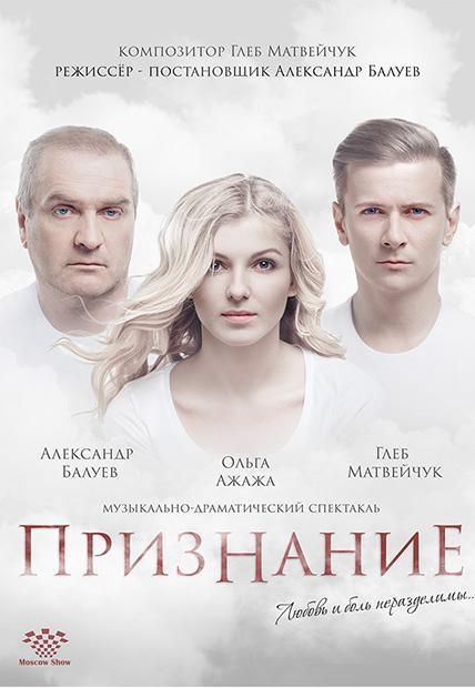 Музыкально-драматический спектакль «Признание» - премьера в Москве!