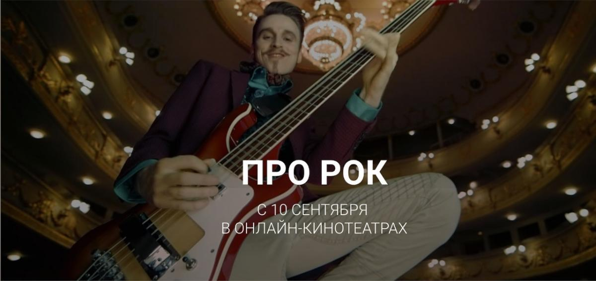Режиссерская версия фильма «Про рок» Евгения Григорьева в онлайн-кинотеатрах с 10 сентября