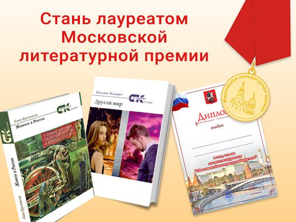 """Писательская организация предложила участвовать в сборнике """"Современники и классики"""""""