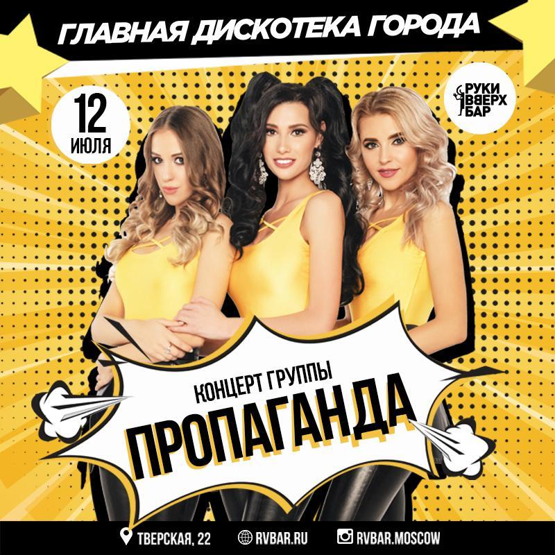 Сергей Жуков связался с «Пропагандой»
