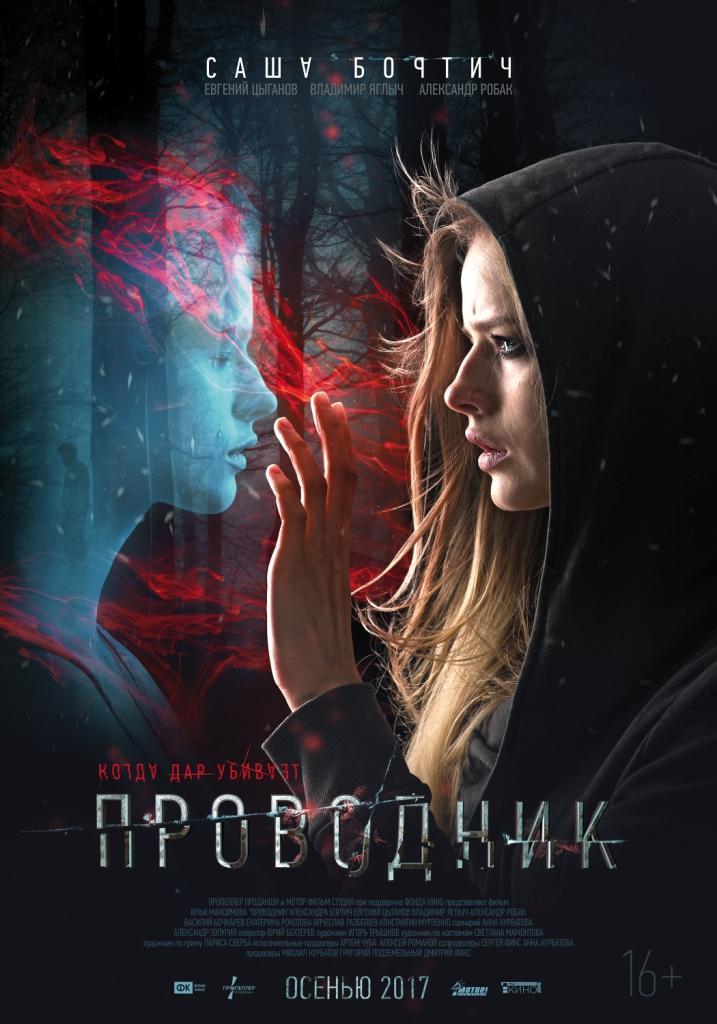 Релиз фильма «Проводник»  запланирован на осень этого года