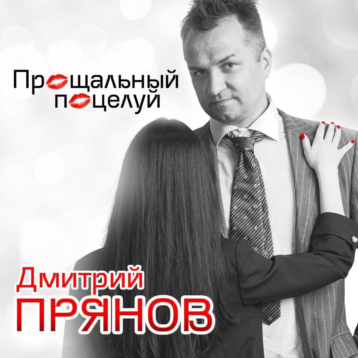 Новинки Радио Шансон: Дмитрий Прянов с композицией «Прощальный поцелуй»