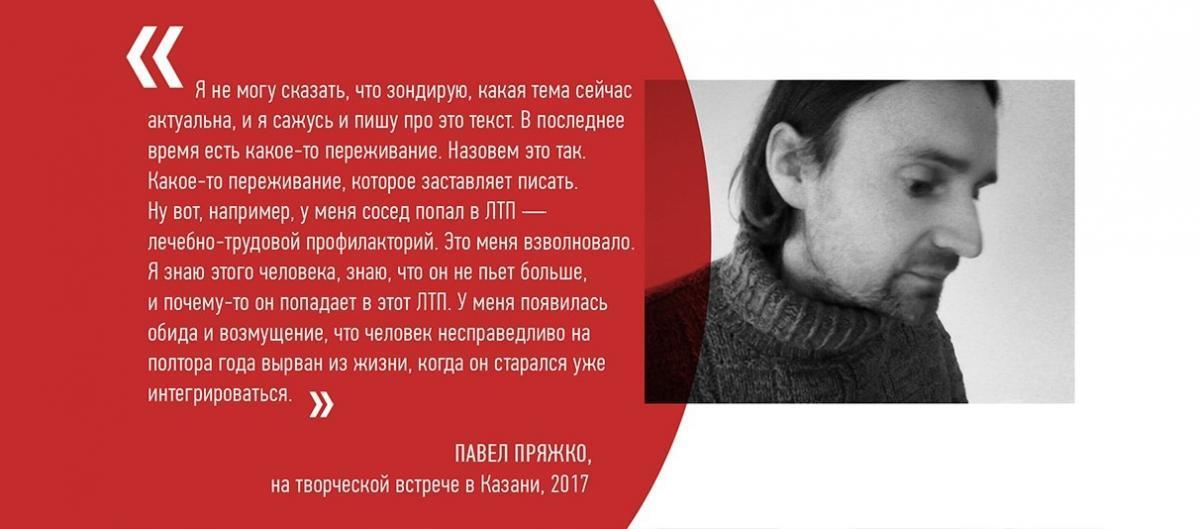 В Минске пройдет встреча с драматургом Павлом Пряжко