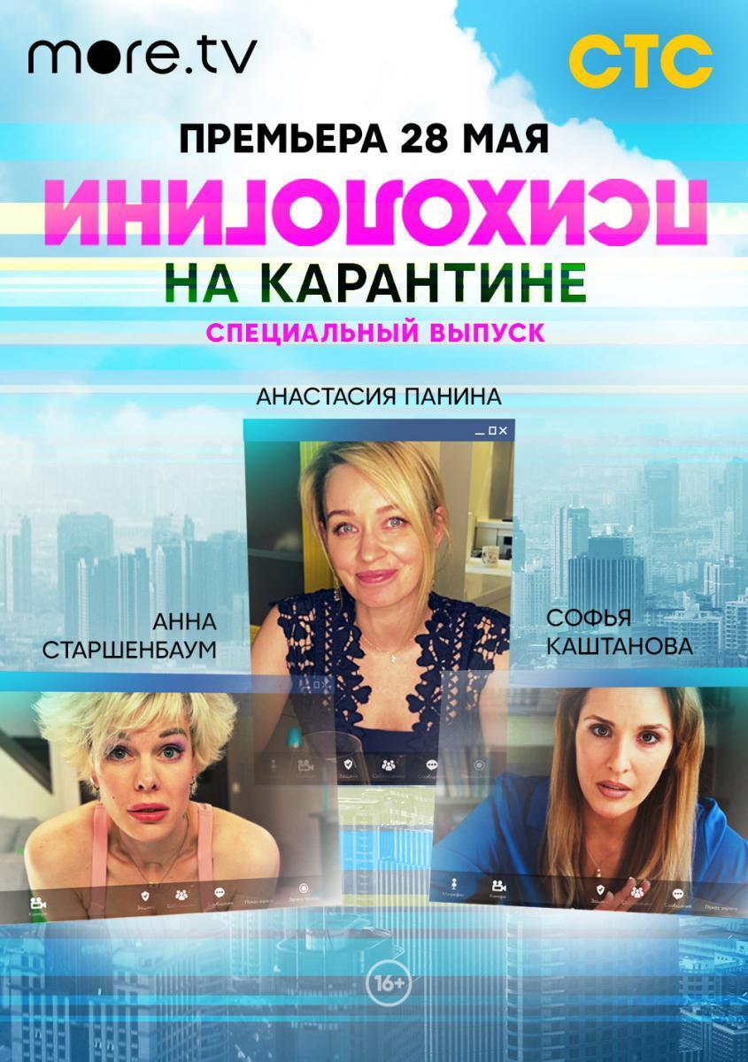 Эксклюзивная премьера специального выпуска «Психологини на карантине» состоится в онлайн-сервисе more.tv