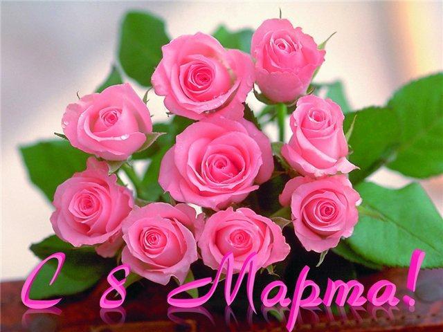 С Международным Женским Днём - 8 марта!