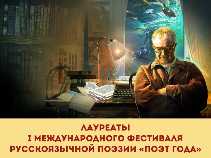 Объявлены лауреаты Пушкинского фестиваля