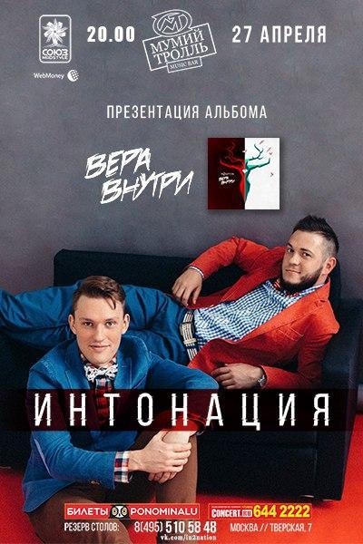 """Презентация альбома группы «Интонация» """"Вера внутри"""""""