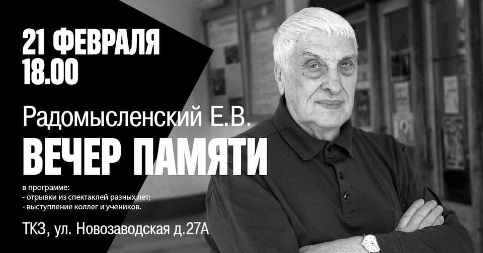 Вечер Памяти Евгения Радомысленского
