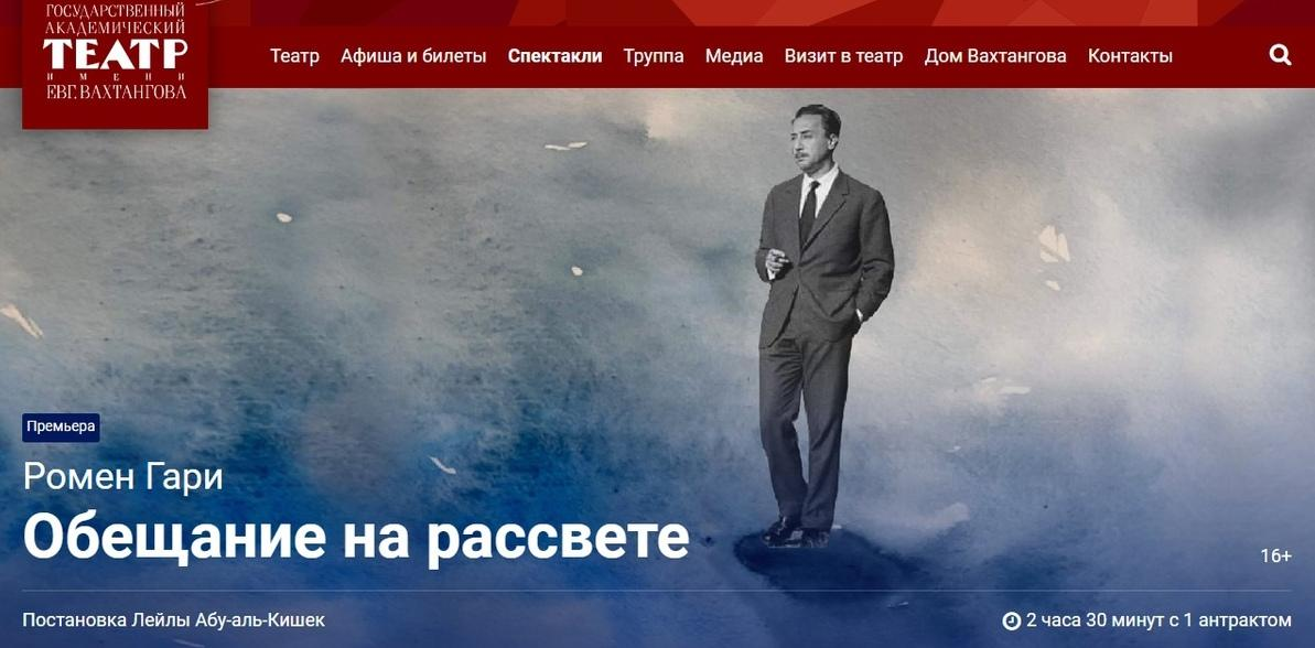 «Обещание на рассвете» на Симоновской сцене Вахтанговского театра