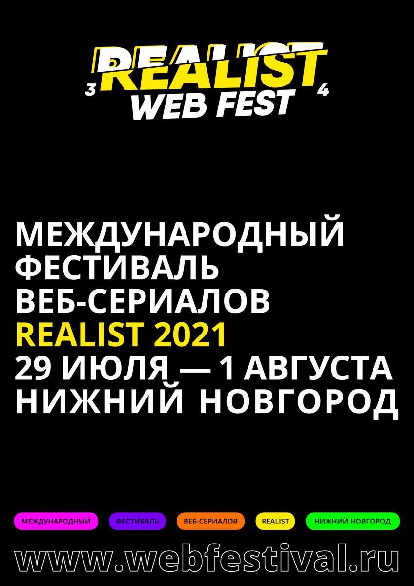 Сериалы с Аленой Михайловой, Лукерьей Ильяшенко, Дмитрием Ендальцевым и Ян Гэ в программе Realist Web Fest