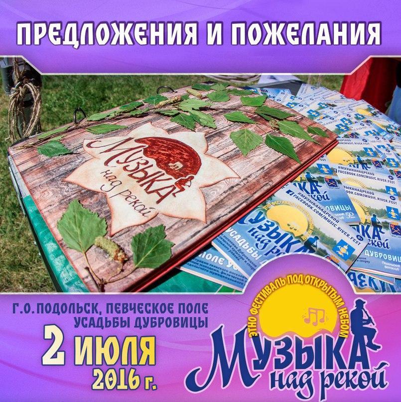 VII фестиваль «Музыка над рекой»