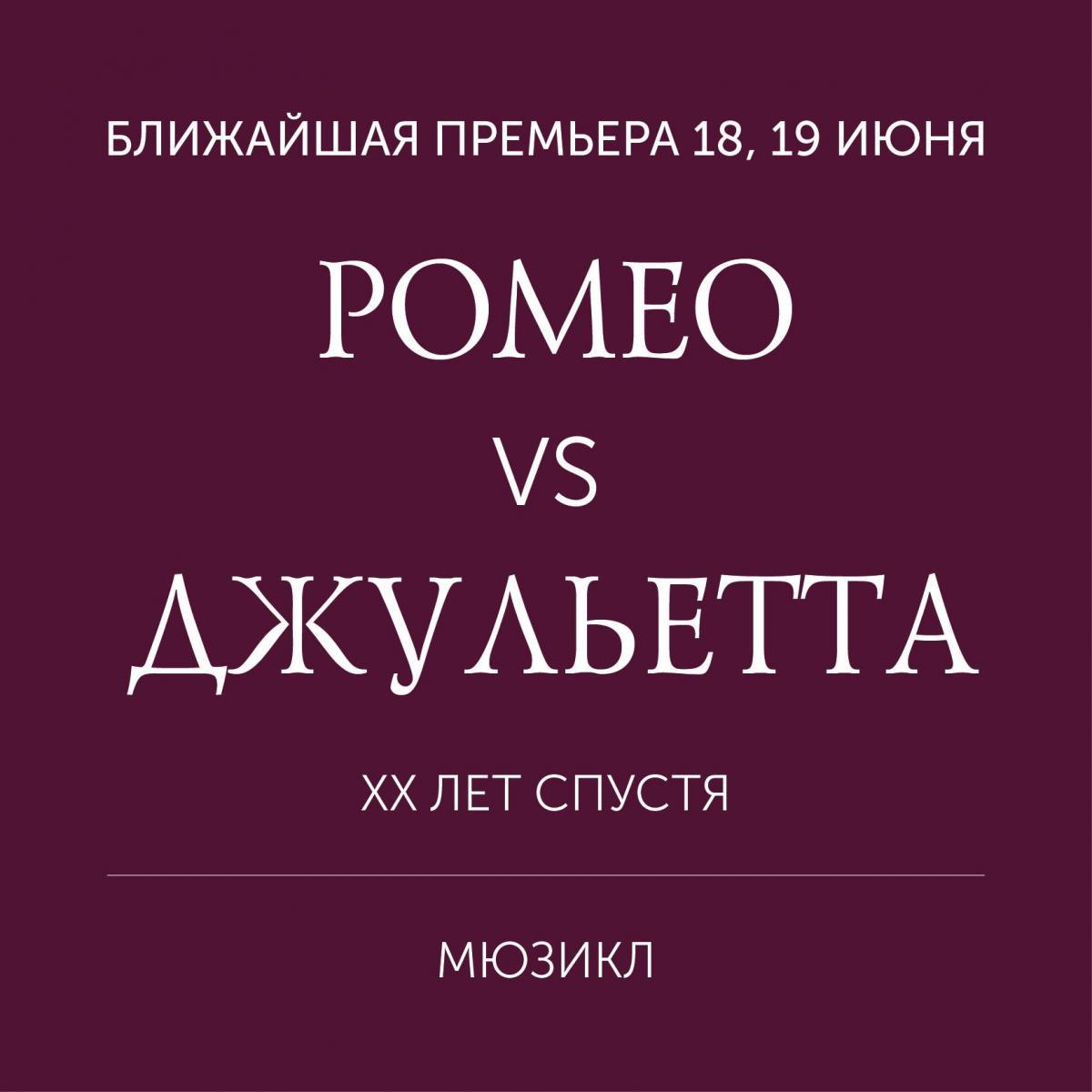 «Ромео VS Джульетта XX лет спустя»