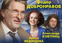 Спектакль «Воспитание Риты» на «Славянском базаре»