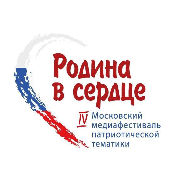 IV Московский медиафестиваль патриотической «Родина в сердце»