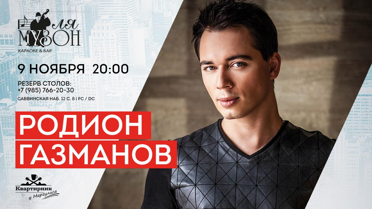 Концерт эстрадного певца Родиона Газманова