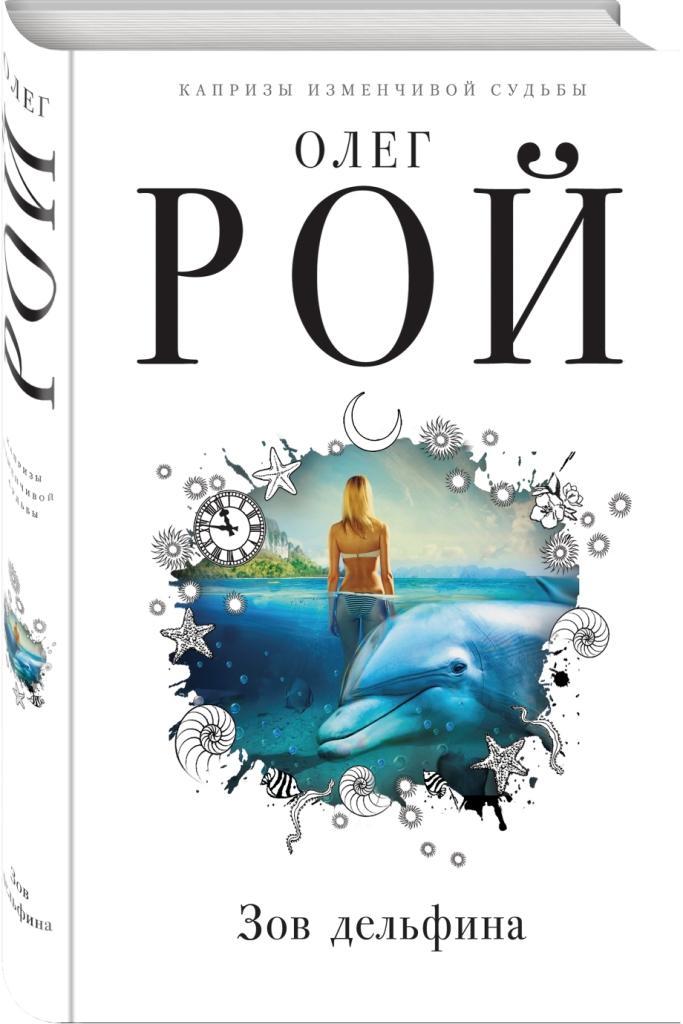 Олег Рой «Зов дельфина»