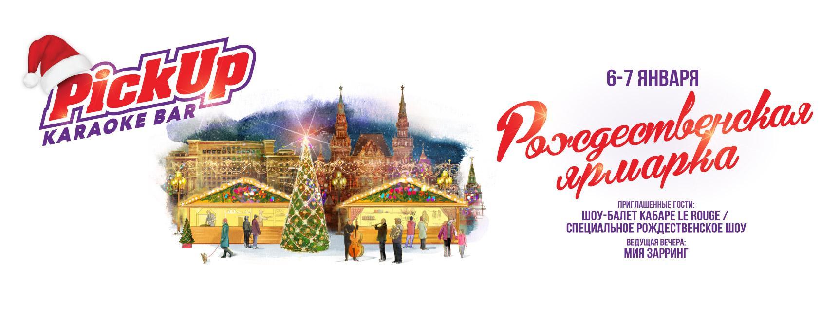 """""""Рождественская ярмарка"""" в караоке PICK UP / 6-7 января"""