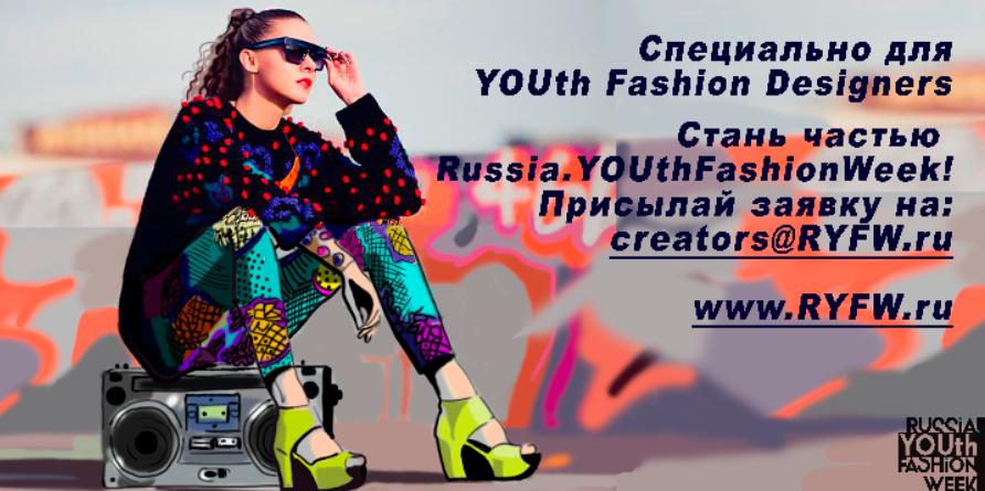 Молодежная неделя моды Russia.YOUth Fashion Week