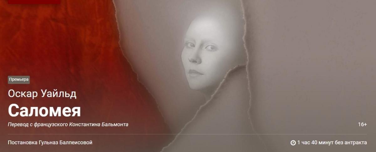 Премьера спектакля «Саломея» на Новой сцене Вахтанговского театра