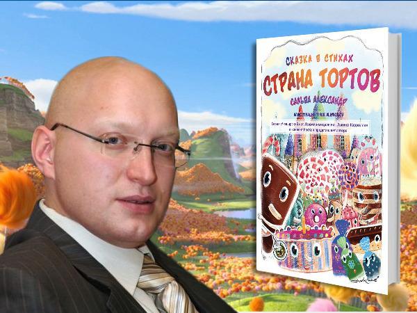 """Вышла книга """"Страна тортов"""""""