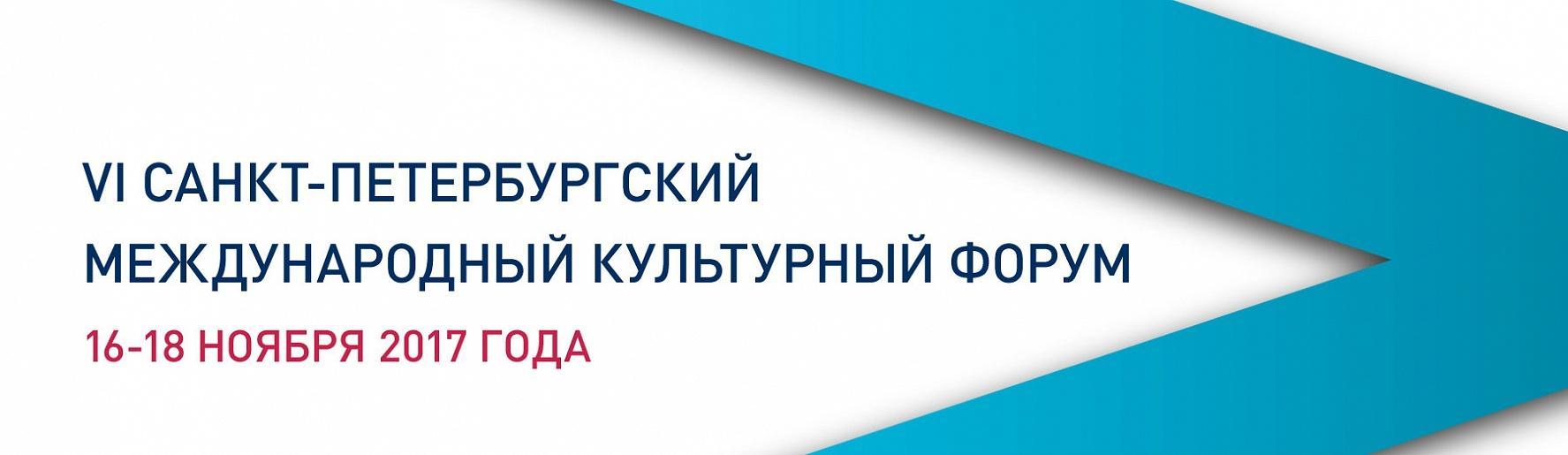 В Санкт-Петербурге обсудят вопросы присутствия российского искусства в мире