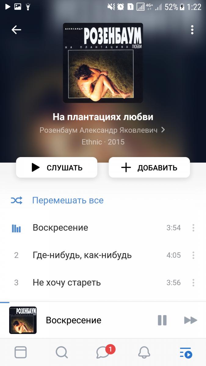 Музыкальный ЛикБез #92