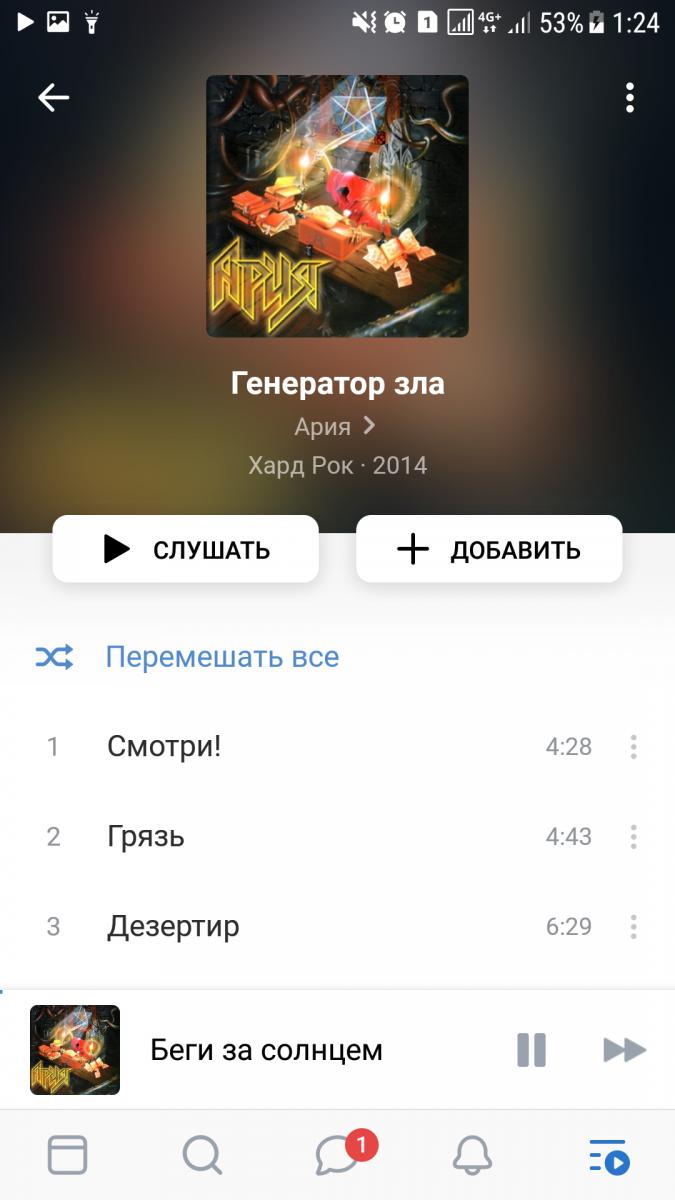 Музыкальный ЛикБез #91