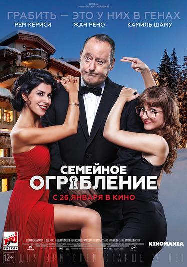 Подробности о фильме «Семейное ограбление»