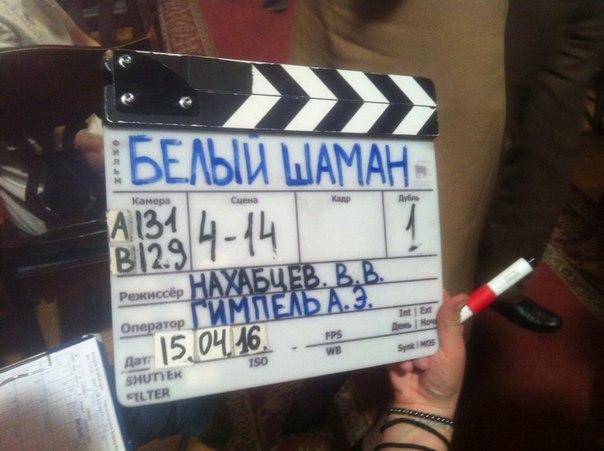 «Белый шаман» завершил съёмки в павильонах «Ленфильма»