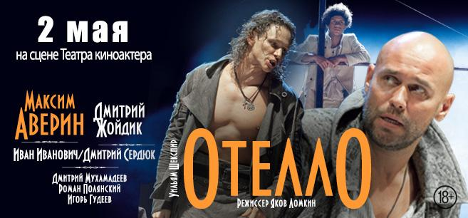 Спектакль «Отелло» - 2 мая в театре Киноактёра