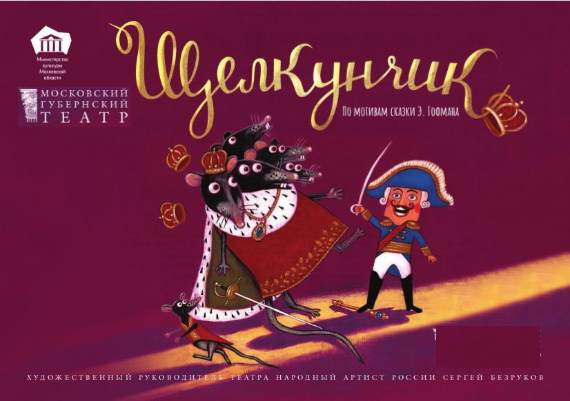 Новогодняя премьера в Московском Губернском театре