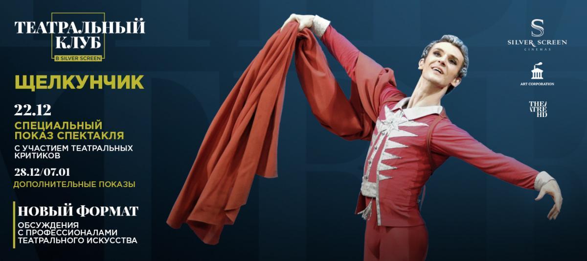 «Щелкунчик» Юрия Григоровича – балетное Рождество в «Театральном клубе»