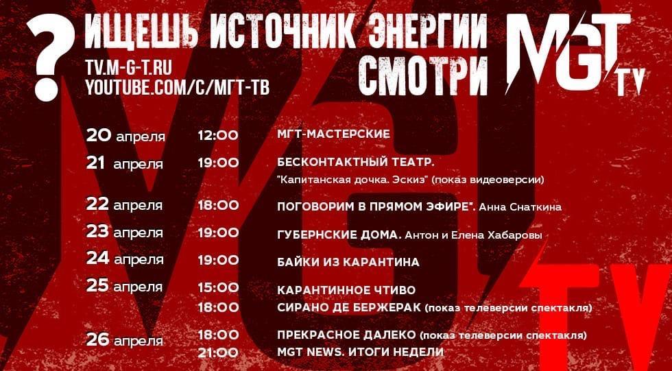Программа онлайн-трансляций Московского Губернского театра на следующую неделю