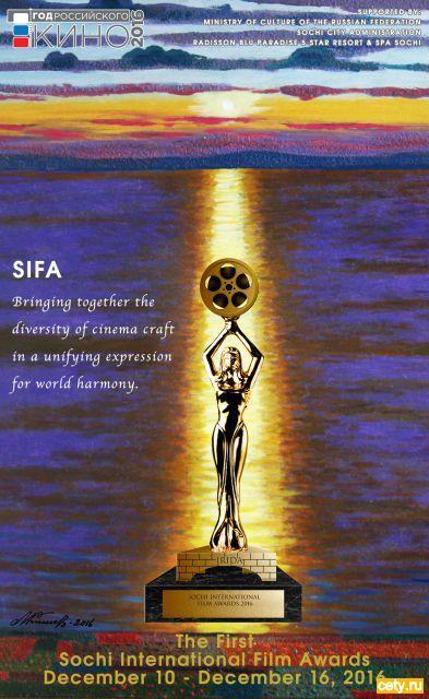 В Сочи открывается международный кинофестиваль First Sochi International Film Awards