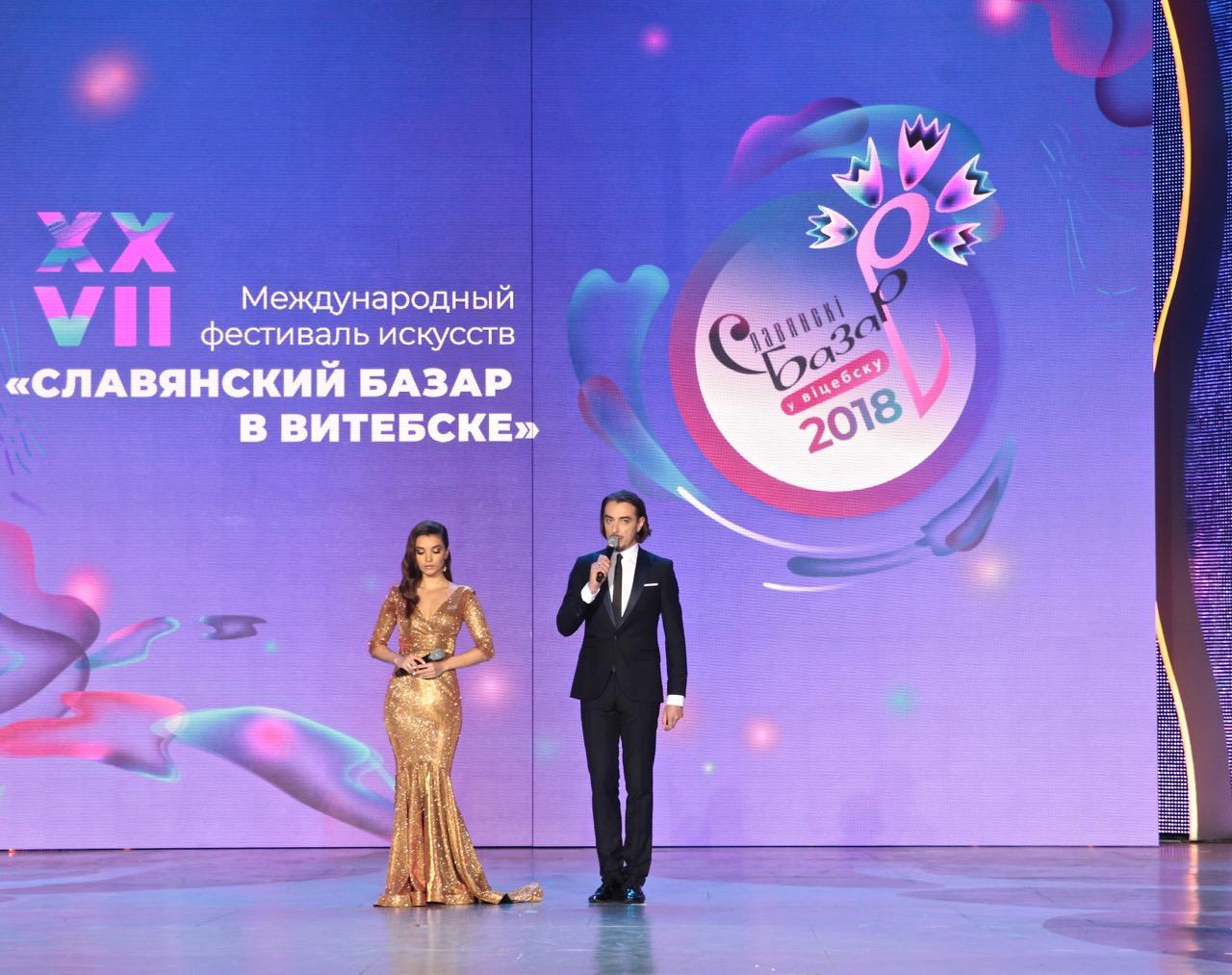 На «Славянском базаре» прошло награждение победителей конкурса молодых исполнителей