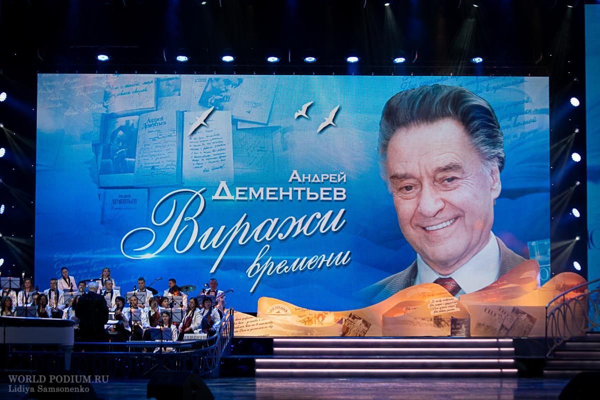 «Мы в этот мир приходим с добротою!» - День памяти Андрея Дементьева