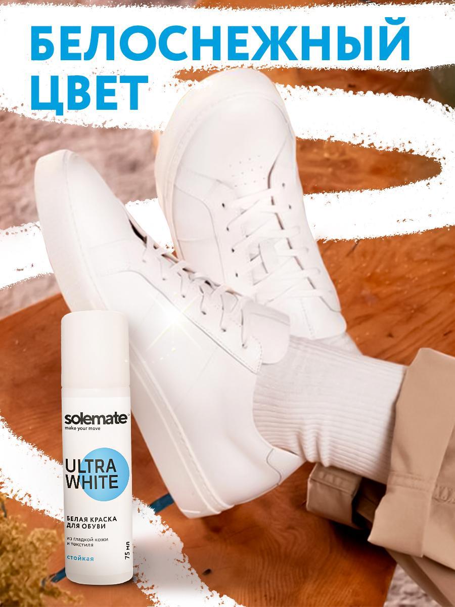 Полезные лайфхаки: краска Solemate Ultra White от Forsal вернёт старой обуви белый цвет