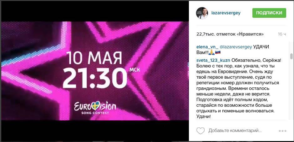 """Первый полуфинал """"Евровидения-2016"""" на Телеканале """"Россия-1""""!"""