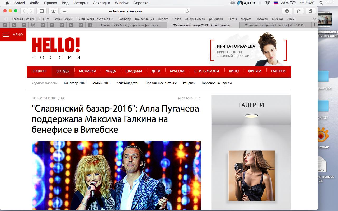 "Hello, ""Славянский базар-2016""!"