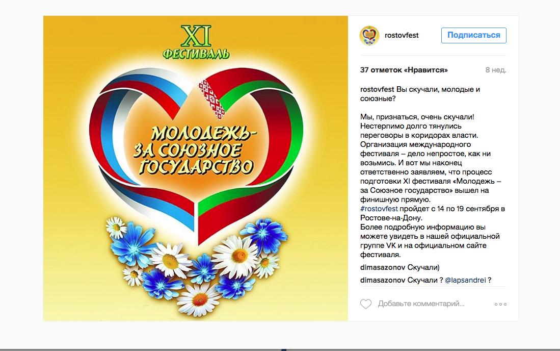 """Фестиваль """"Молодежь- за Союзное государство"""" открылся вечером знакомств"""
