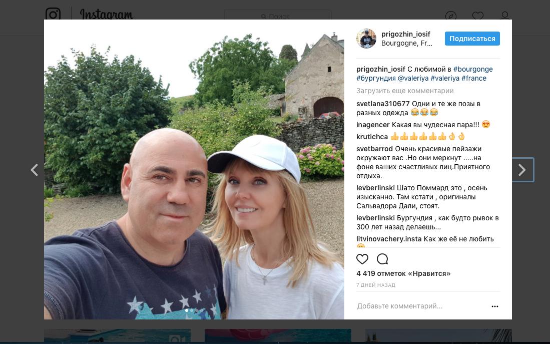 Путешествие мечты: Валерия и Пригожин побывали в Бургундии