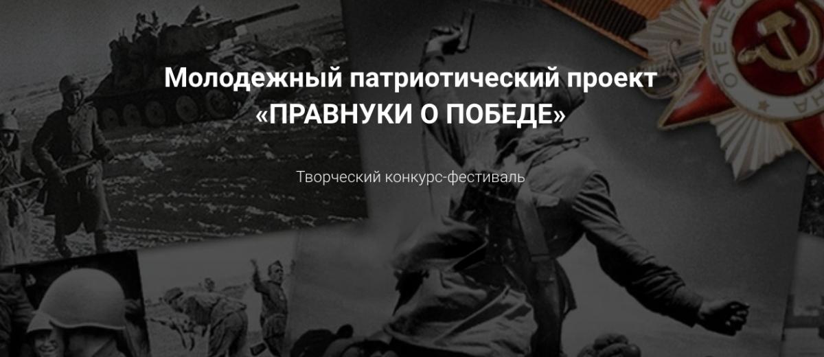 Институт Современного Искусства провел грандиозный конкурс «Правнуки о Победе»