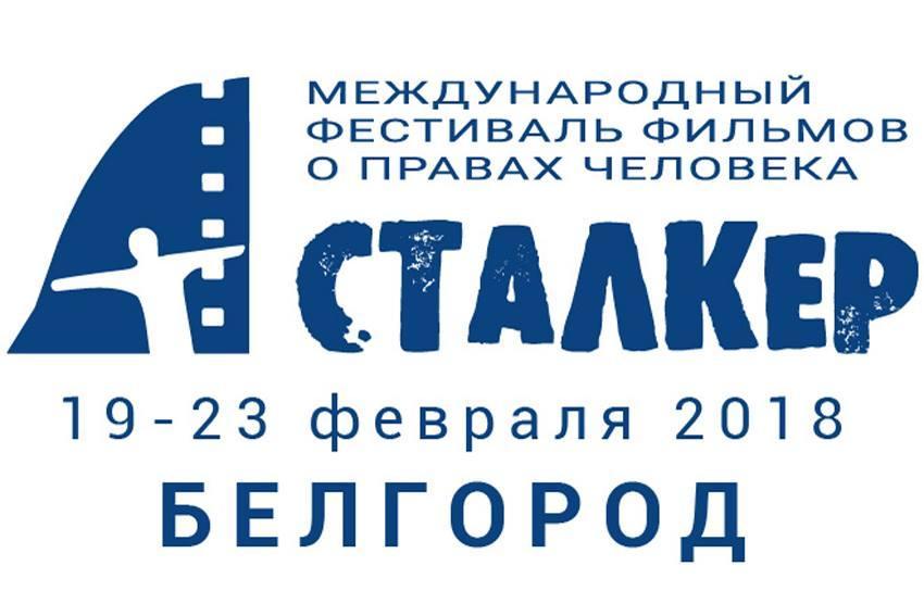 Благотворительная акция Международного кинофестиваля «Сталкер» в БЕЛГОРОДЕ