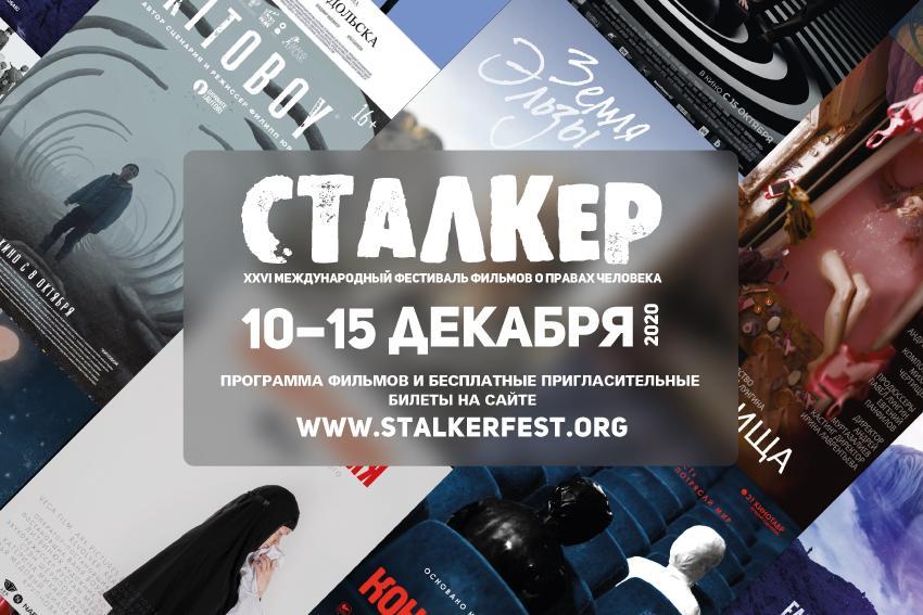 XXVI Международный фестиваль фильмов о правах человека «Сталкер»
