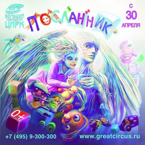В Большом Московском цирке новая программа - «Посланник»
