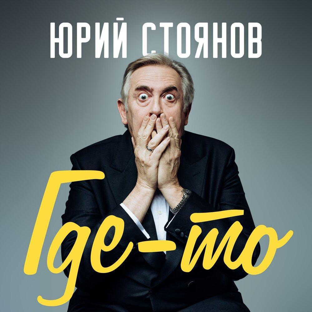 Юрий Стоянов выпустил свой первый музыкальный альбом!