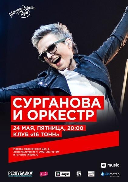 «Сурганова и Оркестр» - большой весенний концерт в Москве!