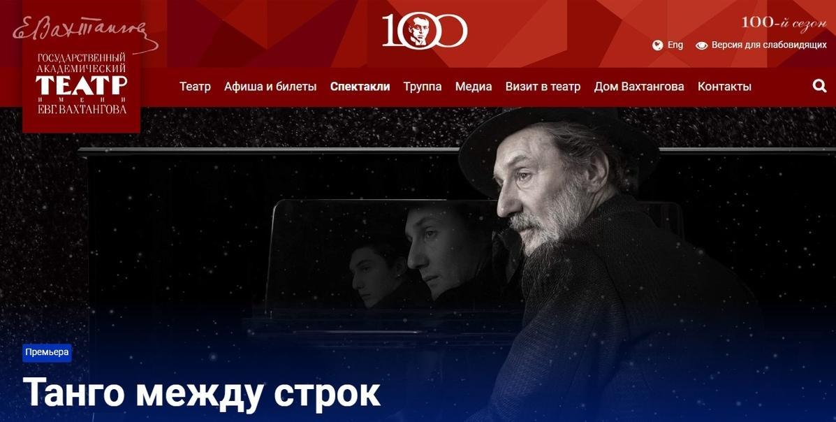 «Танго между строк» - премьера на сцене арт-кафе Театра им. Вахтангова